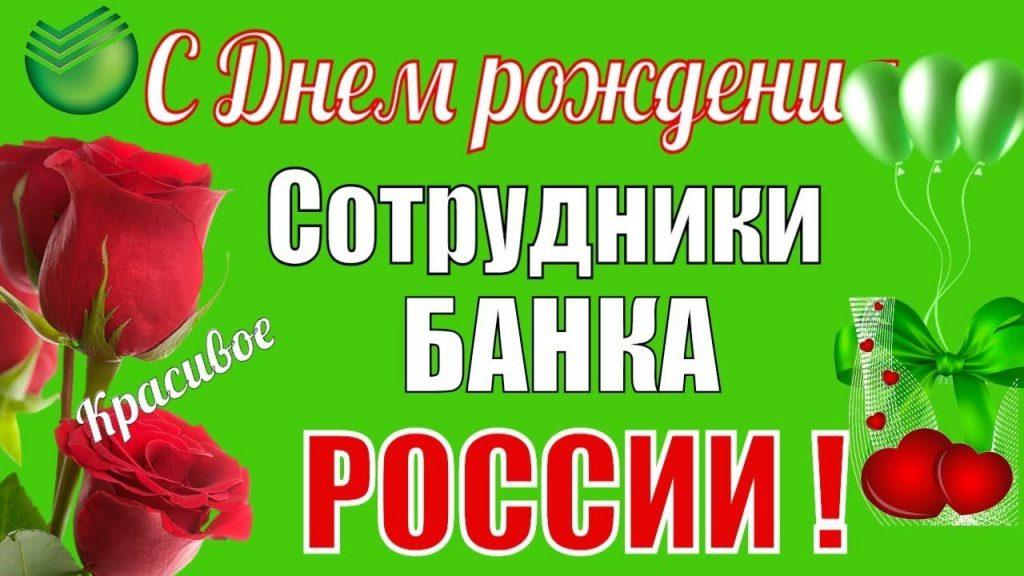 Открытки на день работников Сбербанка России (15)