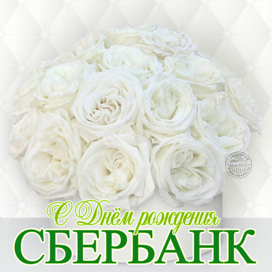 Открытки на день работников Сбербанка России (16)
