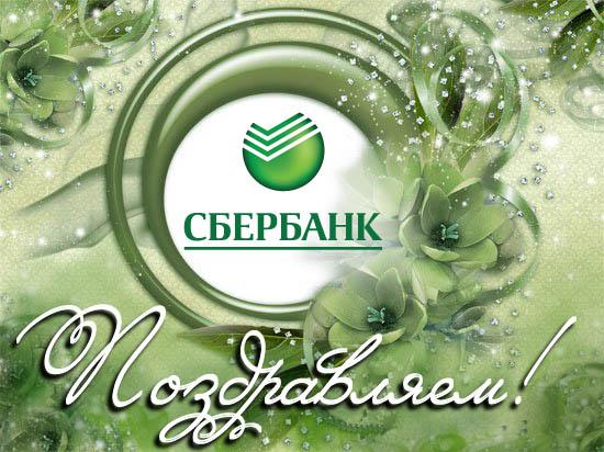 Открытки на день работников Сбербанка России (18)