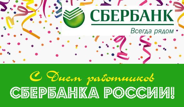 Открытки на день работников Сбербанка России (19)