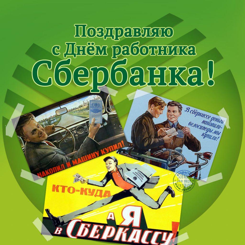 Открытки на день работников Сбербанка России (2)