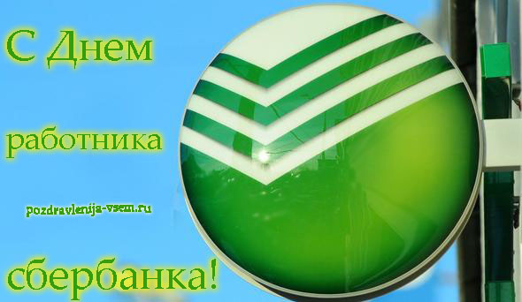 Открытки на день работников Сбербанка России (20)