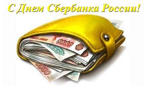 Открытки на день работников Сбербанка России (21)