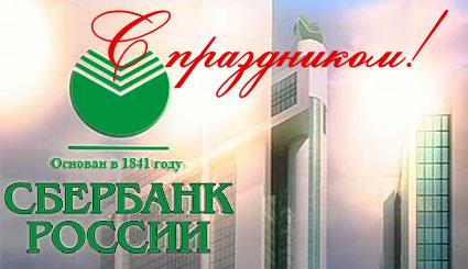 Открытки на день работников Сбербанка России (23)