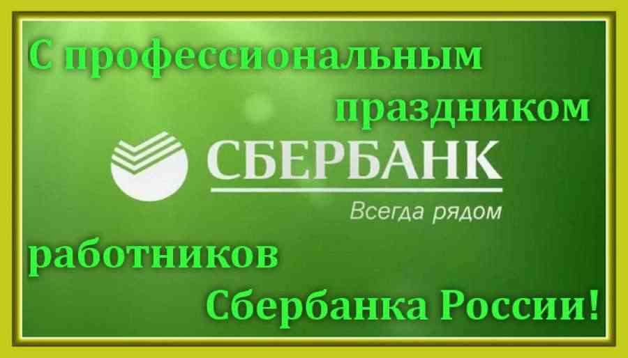 Открытки на день работников Сбербанка России (24)