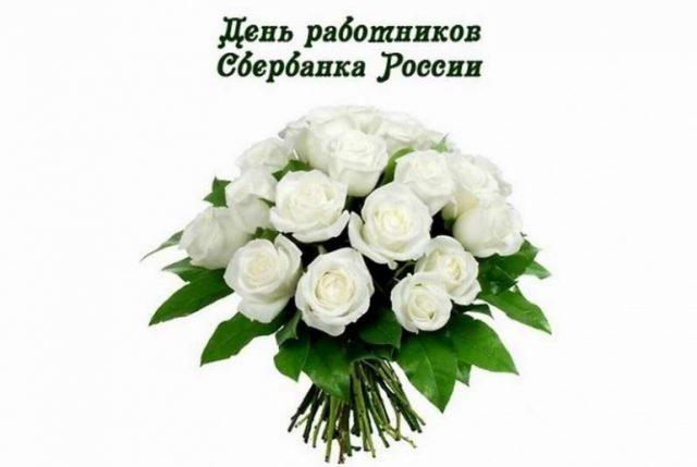 Открытки на день работников Сбербанка России (25)