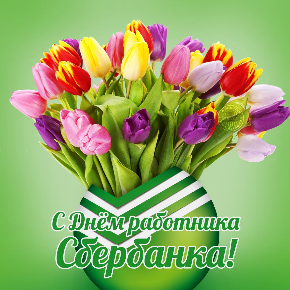 Открытки на день работников Сбербанка России (4)