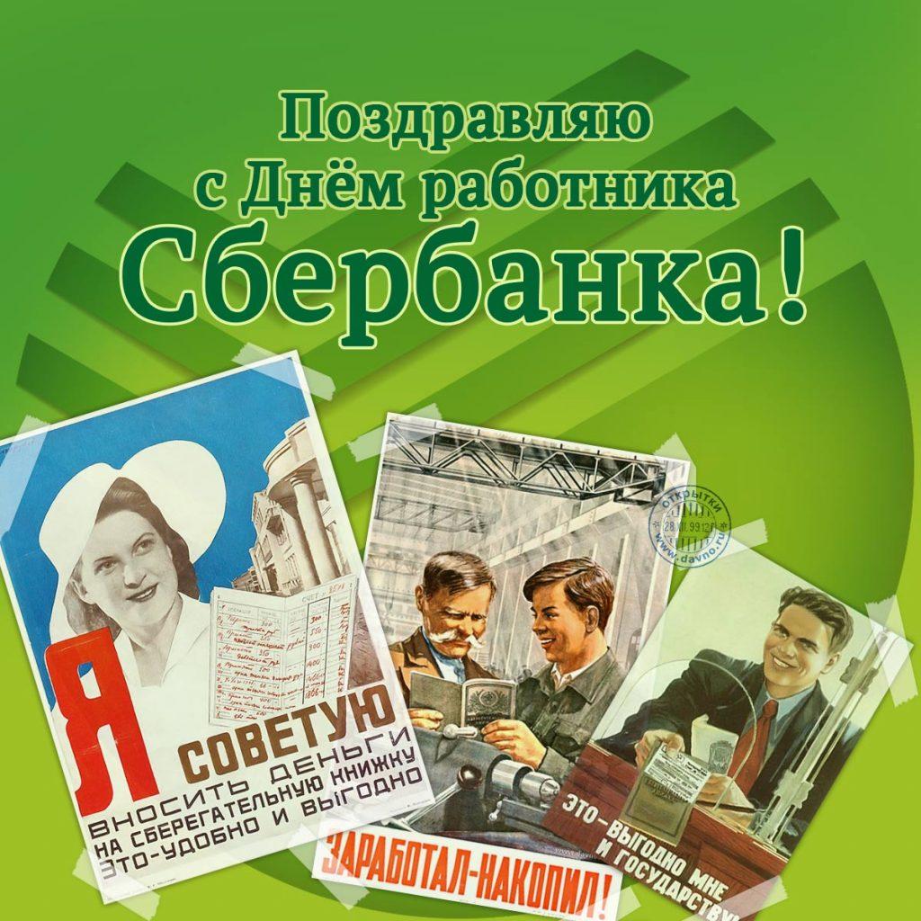Открытки на день работников Сбербанка России (5)