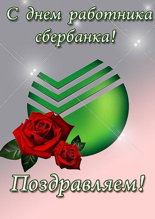 Открытки на день работников Сбербанка России (6)