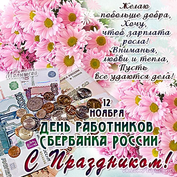 Открытка сбербанк с днем рождения