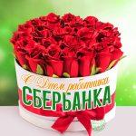 Открытки на день работников Сбербанка России