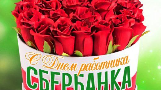 Открытки на день работников Сбербанка России (9)