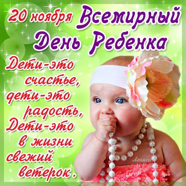 Открытки на праздник Всемирный день ребенка (10)