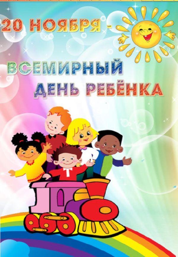Открытки на праздник Всемирный день ребенка (12)