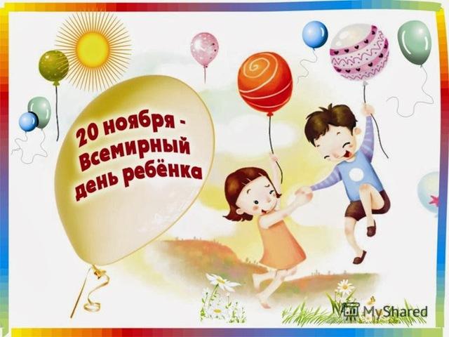 Открытки на праздник Всемирный день ребенка (14)