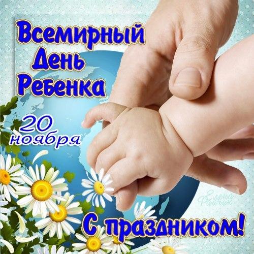 Открытки на праздник Всемирный день ребенка (15)