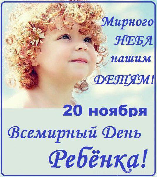 Открытки на праздник Всемирный день ребенка (16)