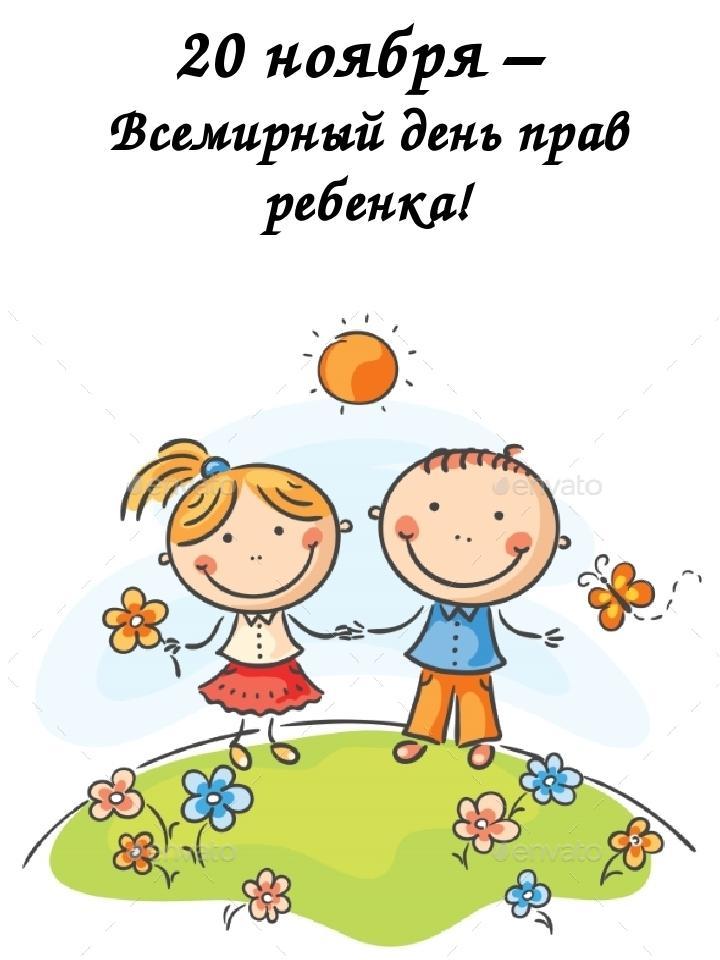 Открытки на праздник Всемирный день ребенка (17)