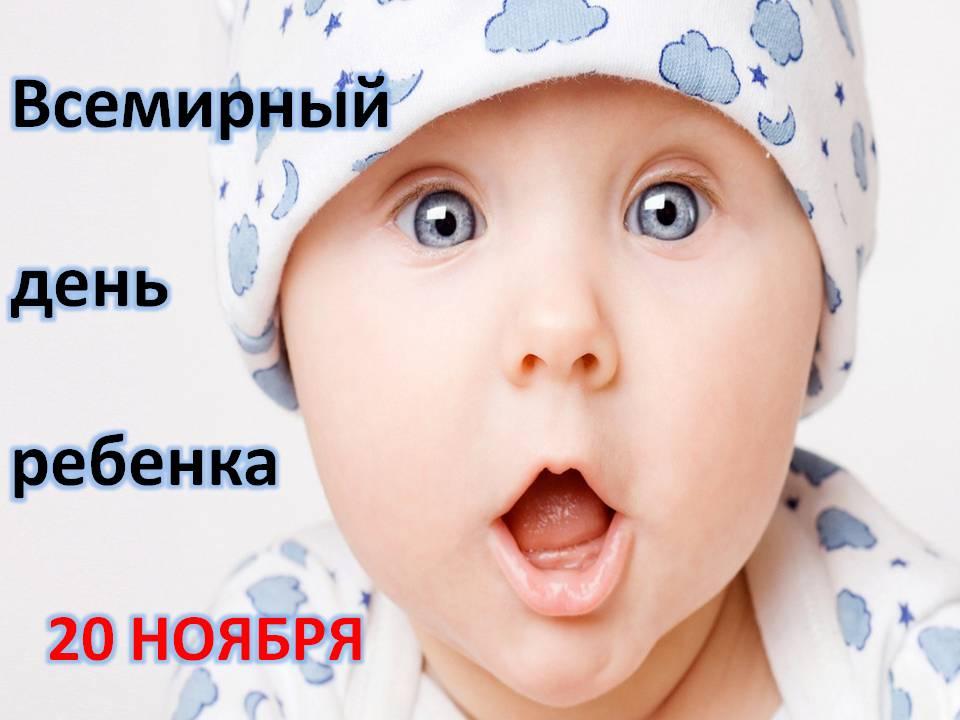 Открытки на праздник Всемирный день ребенка (18)