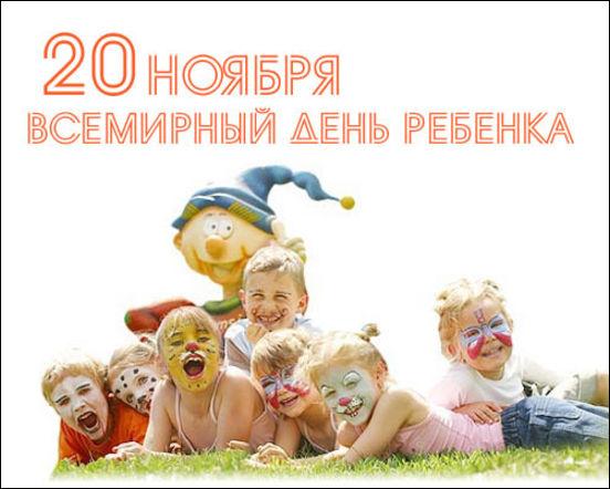 Открытки на праздник Всемирный день ребенка (19)