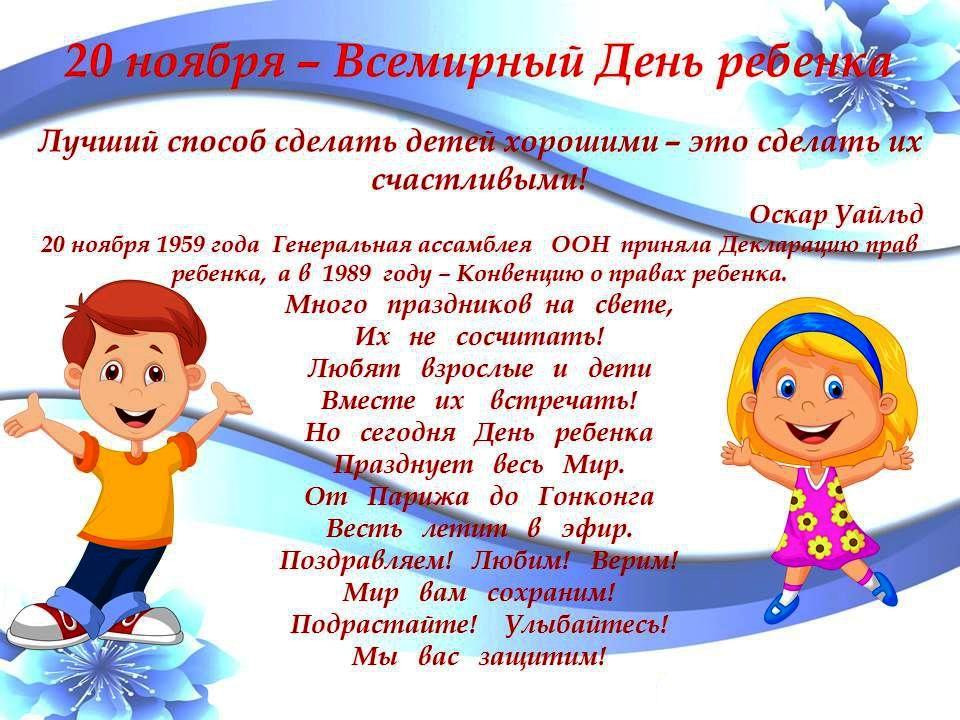 Поздравление в стихах всемирный день ребенка