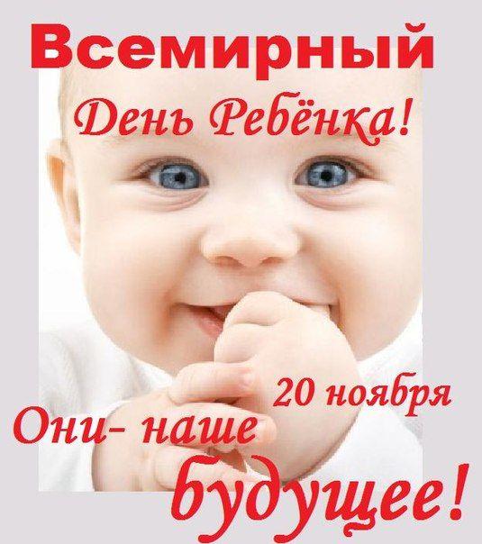 Открытки на праздник Всемирный день ребенка (20)