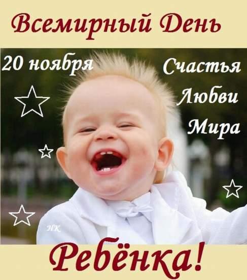 Открытки на праздник Всемирный день ребенка (22)