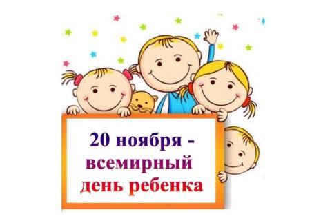 Открытки на праздник Всемирный день ребенка (23)