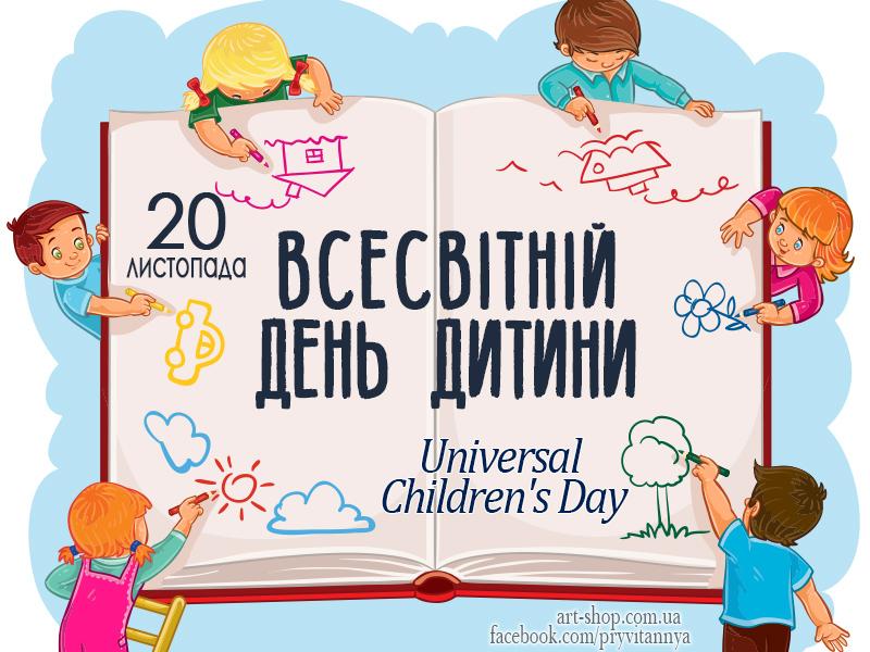 Открытки на праздник Всемирный день ребенка (24)