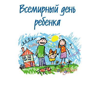 Открытки на праздник Всемирный день ребенка (3)