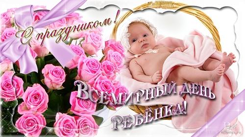 Открытки на праздник Всемирный день ребенка (4)