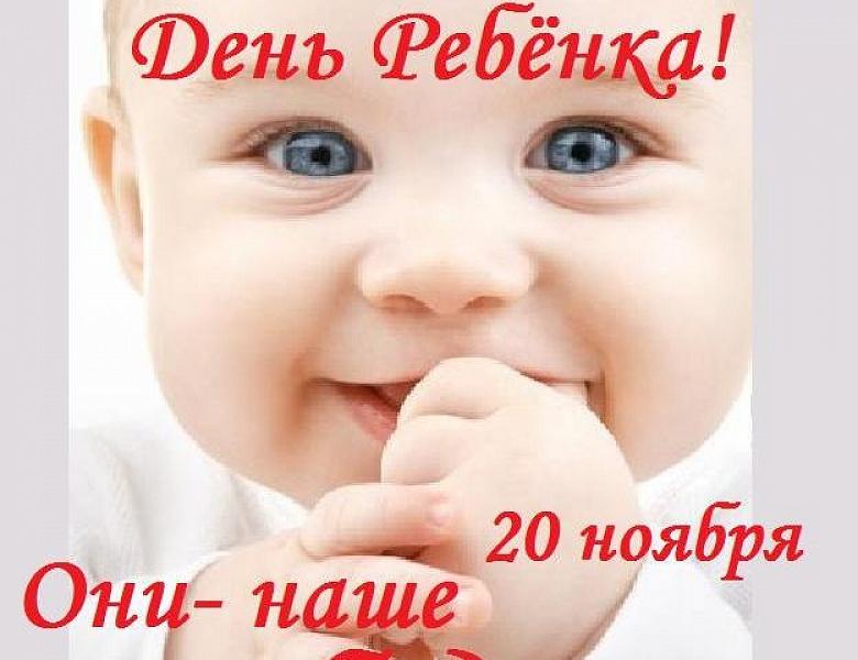 Открытки на праздник Всемирный день ребенка (5)