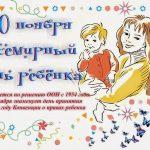 Открытки на праздник Всемирный день ребенка