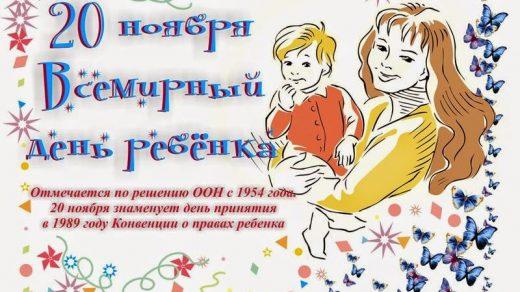 Открытки на праздник Всемирный день ребенка (6)