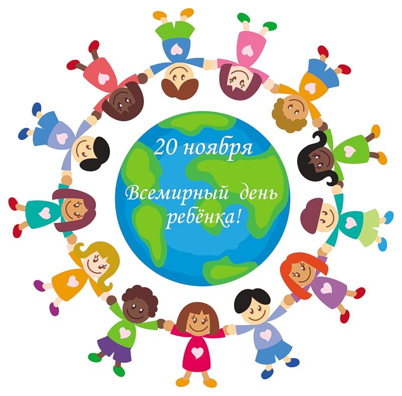Открытки на праздник Всемирный день ребенка (7)
