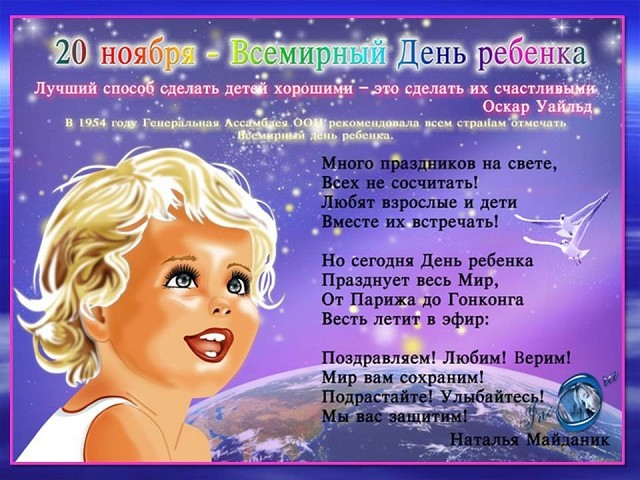 Открытки на праздник Всемирный день ребенка (8)