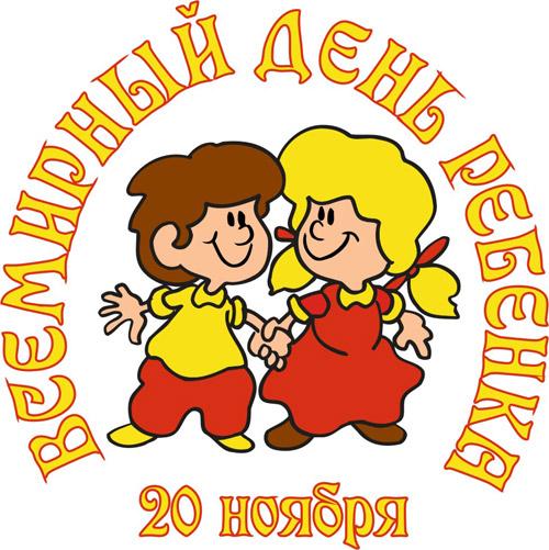 Открытки на праздник Всемирный день ребенка (9)