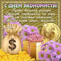 Открытки с днем экономиста в России (15)