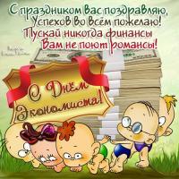 Открытки с днем экономиста в России (16)