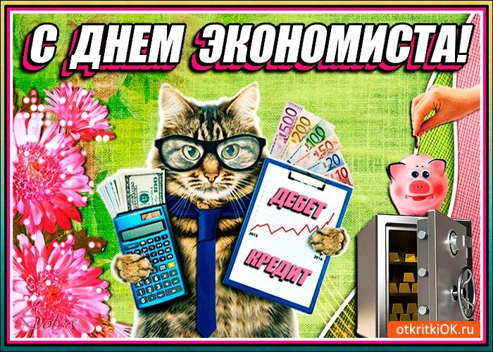 Открытки с днем экономиста в России (17)