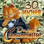 Открытки с днем экономиста в России