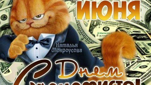Открытки с днем экономиста в России (2)