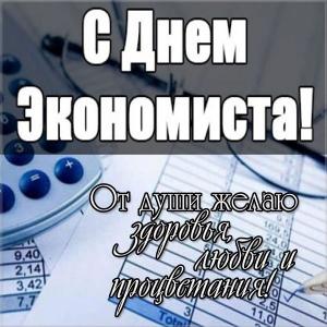 Открытки с днем экономиста в России (6)