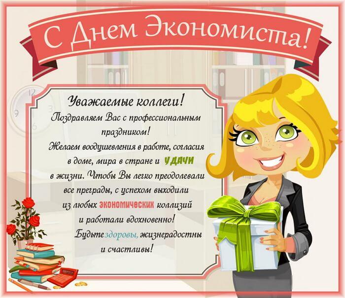 Открытки с днем экономиста в России (8)