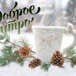Открытки с зимним добрым утром (22 открытки)