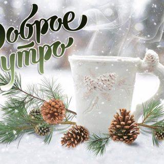 Открытки с зимним добрым утром (1)