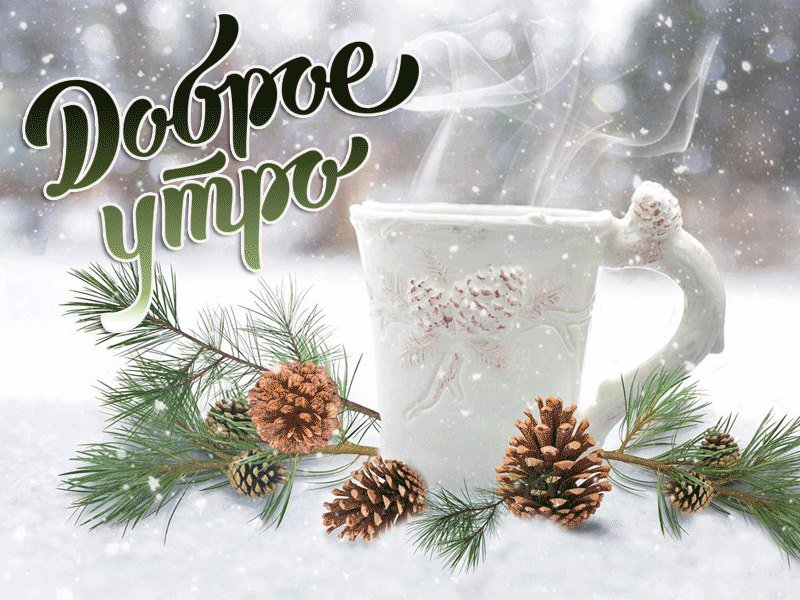 Открытки с добрым утром воскресным зимним