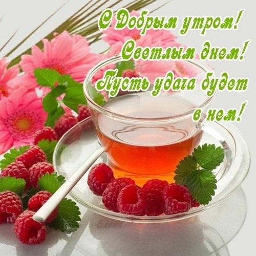 Пожелания доброго утра007