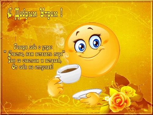 Пожелания доброго утра009