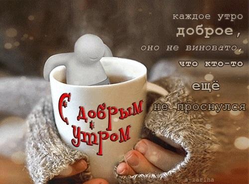 Пожелания доброго утра015